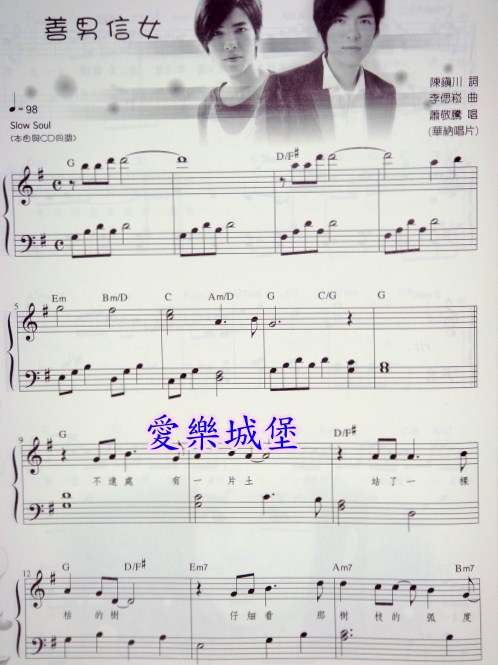 龙的传人吉他独奏谱