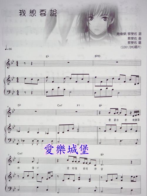 生日歌歌谱口风琴 图片合集