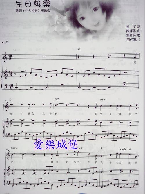 刘若英歌的钢琴简谱图片