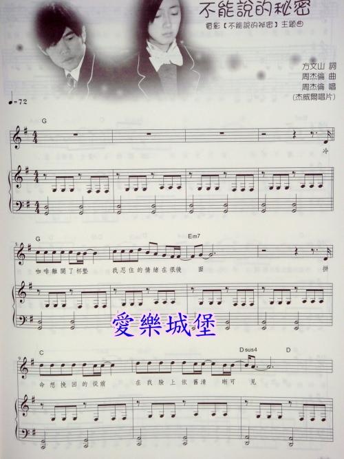 你是我的眼 (萧煌奇) /林宥嘉 (星光帮) 16.图片