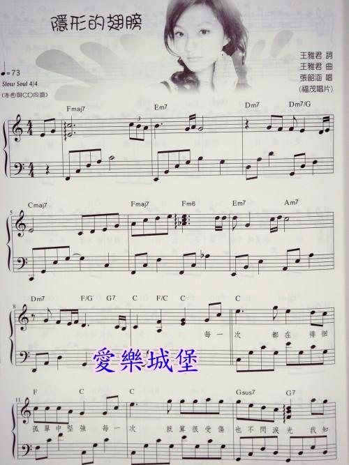 钢琴谱 流行歌曲图片