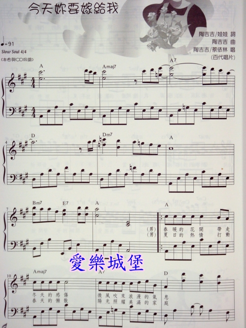 小提琴五线谱流行歌曲分享展示
