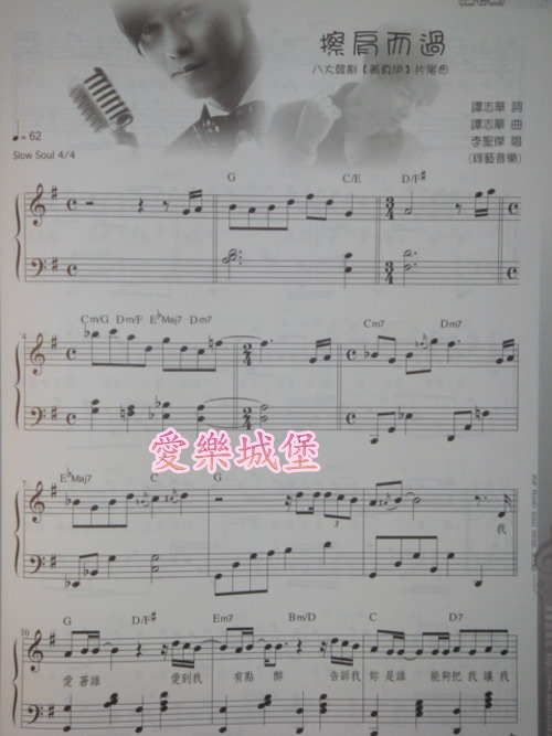 你把我灌醉   你把我灌醉简谱歌谱百度影音   独家记忆钢琴简