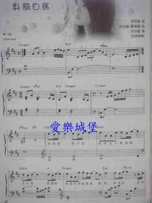 小提琴流行曲五线谱