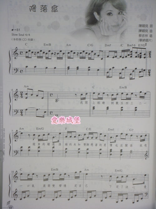 歌曲 女人不容易 歌谱