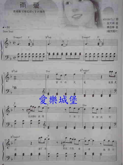 小幸运钢琴简谱