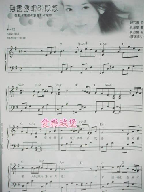 单簧管f调曲谱-天空之城竖笛简谱