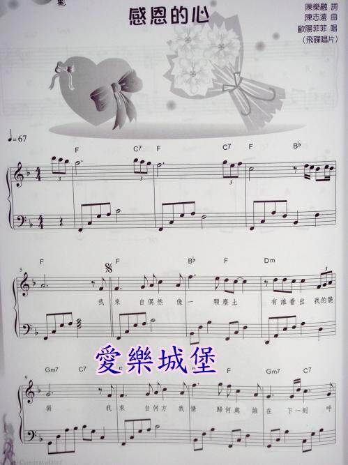 感恩的心 (欧阳菲菲)
