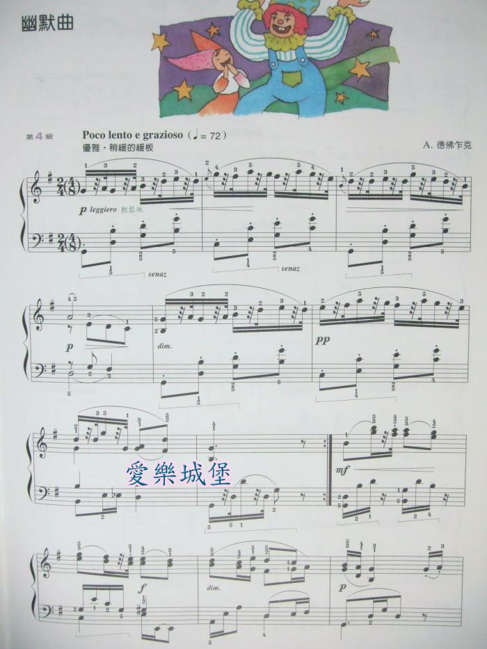 爱乐城堡-音乐书坊 乐谱 钢琴谱 长笛谱 小提琴谱图片
