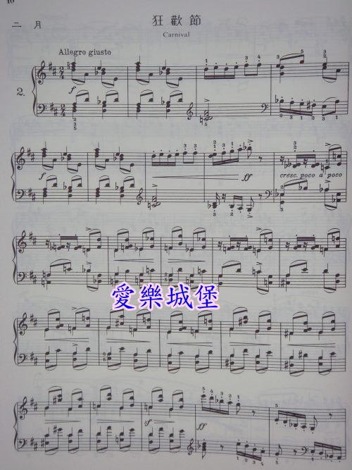 小提琴乐谱书集