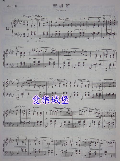 铃兰钢琴伴奏谱