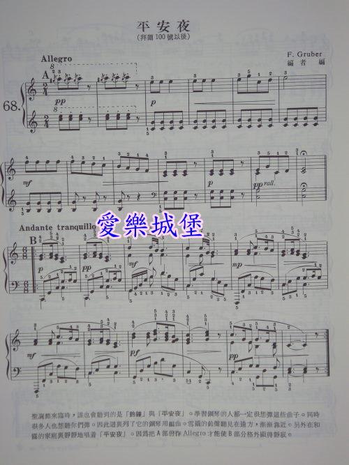 幼儿园歌曲织布简谱