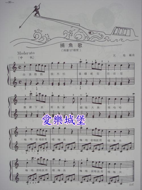 乐谱 钢琴谱