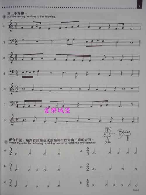 只不过钢琴有高音谱号和低音谱号,小提琴只有高音谱号.