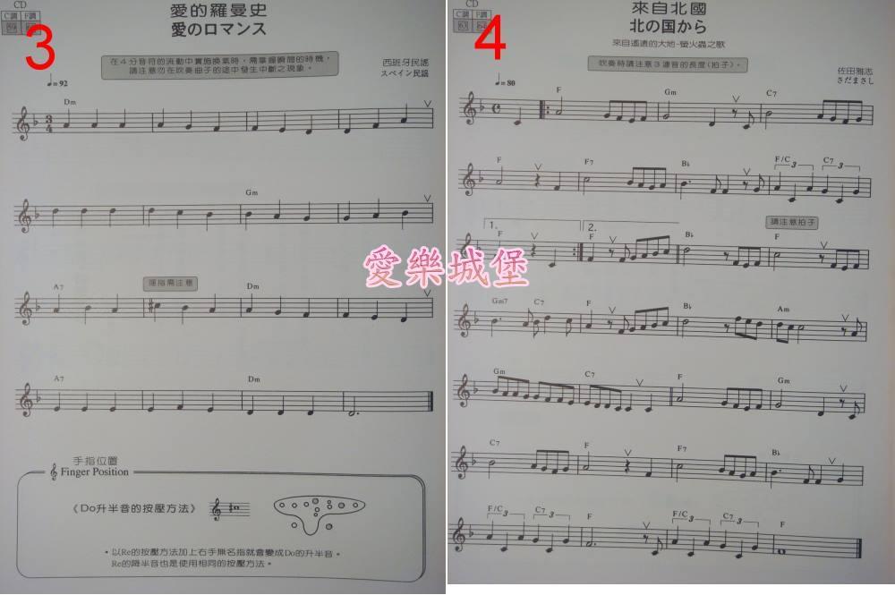 六孔陶笛入门曲谱 六孔陶笛曲谱大全 六孔陶笛流行曲谱