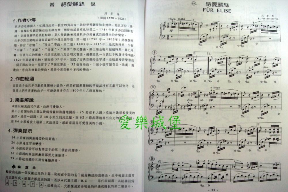 爱乐城堡 音乐书坊 乐谱 钢琴谱 长笛谱 小提琴