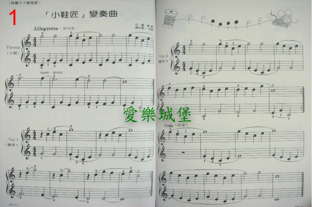 儿歌钢琴简谱欢乐颂