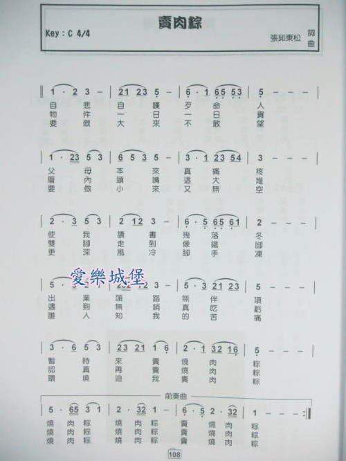 小星星口琴简谱_家具