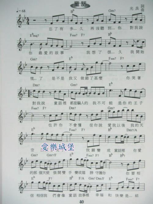 凉凉长笛简谱- 钢琴谱+长笛谱