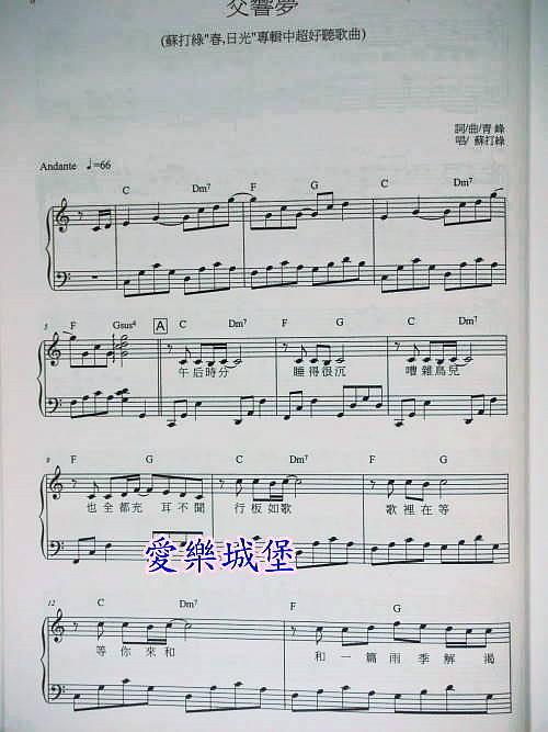 雨沫简谱网 提琴谱 红豆五线谱提琴