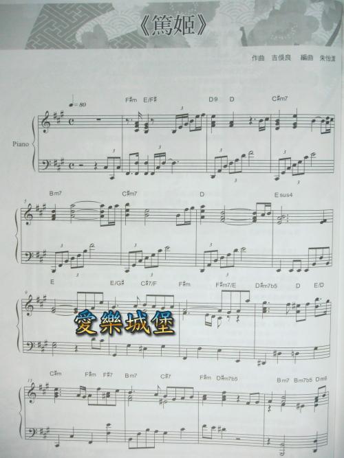 泡沫钢琴伴奏谱