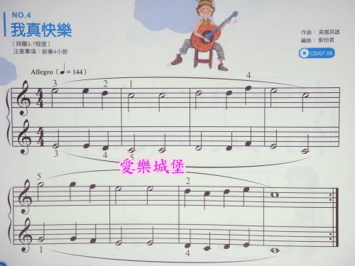 小提琴谱小星星