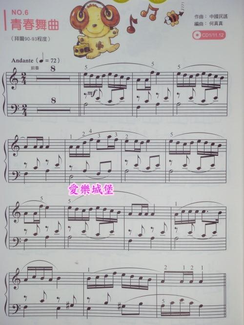 长笛谱 符号