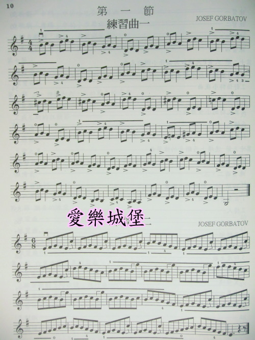 《天鹅湖》乐谱
