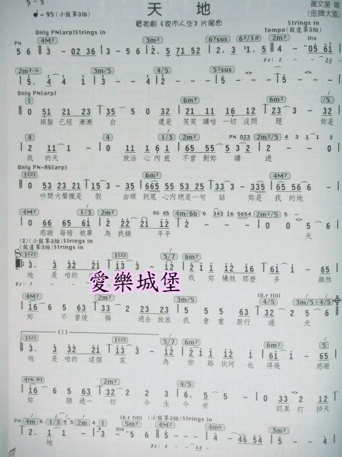 简谱(歌曲) > 商品详细资料  39.  你不知道的事 (王力宏) 40.图片