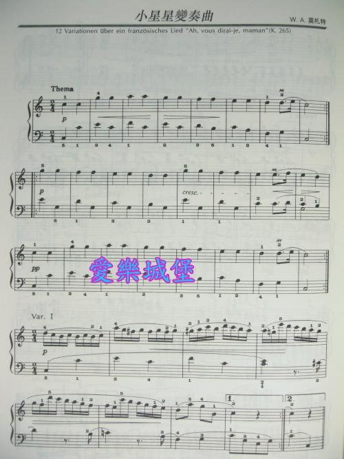 古一闪一闪亮晶晶钢琴曲谱