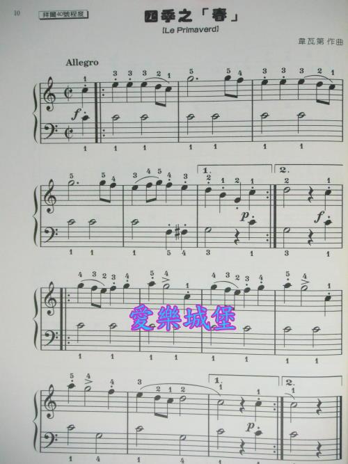 圣母颂小提琴独奏谱