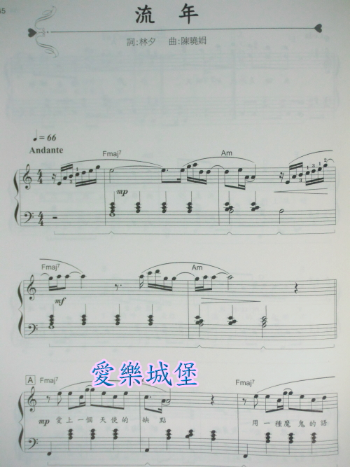 爱乐城堡-音乐书坊 乐谱 钢琴谱 长笛谱 小提琴谱