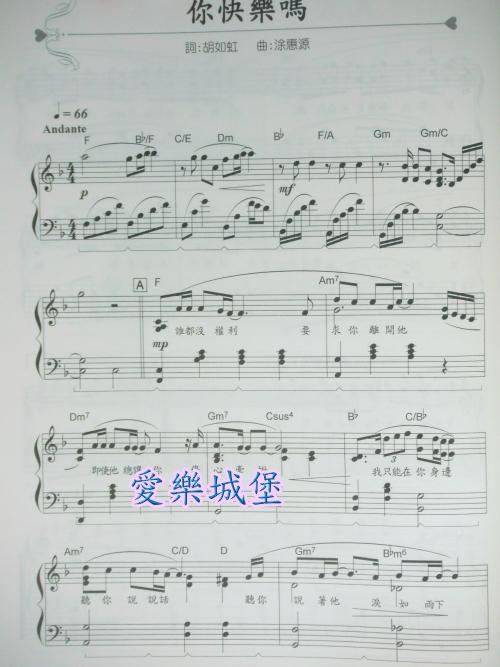 约定周蕙钢琴简谱