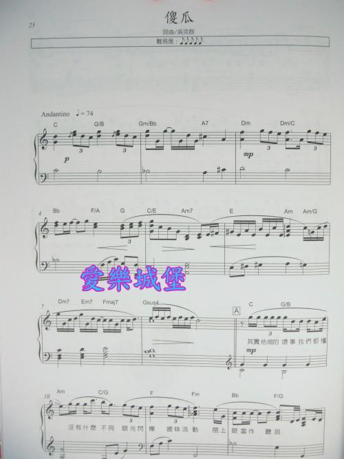 乐谱 曲谱 500_667 竖版 竖屏