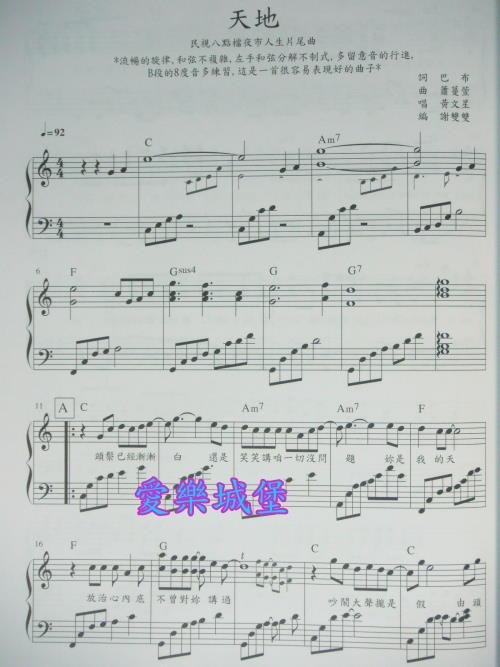 钢琴简谱 钢琴谱 飞雪玉花 流行歌曲