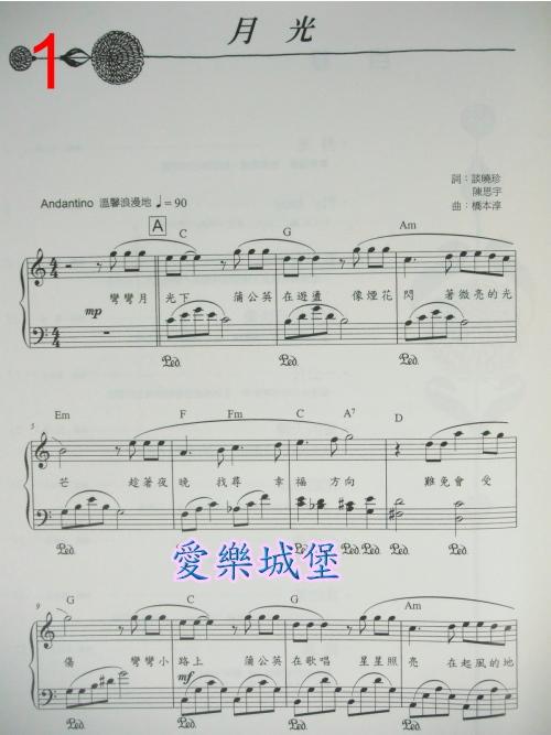 七里香钢琴简谱
