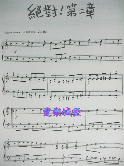 魔法城堡简谱歌谱 魔法城堡歌谱 tfboys魔法城堡歌谱