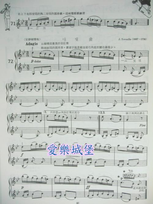 圣母颂小提琴谱独奏