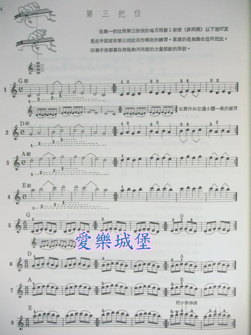 篠崎小提琴教本~共有6册(4本);; 摇篮曲歌谱摇篮曲简谱歌谱 勃拉姆斯