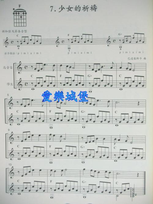 快乐女战士小提琴谱