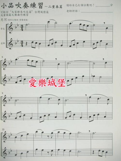 【独奏】三寸天堂小提琴谱_小提琴谱_青衫简谱网