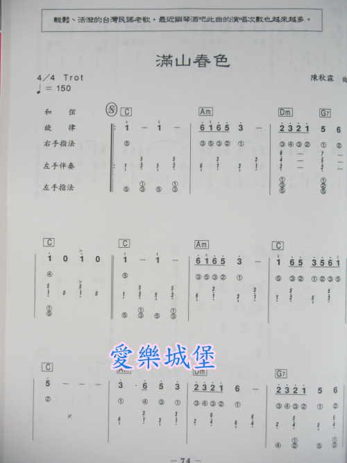 小幸运电子琴双手简谱