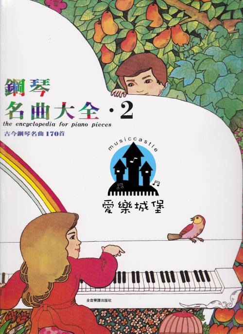 花之舞钢琴小提琴谱