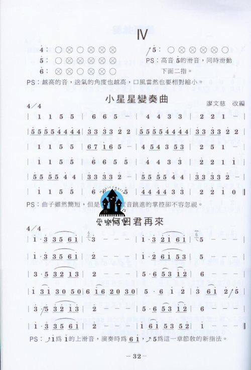 情人的眼泪钢琴谱; 沧海一声笑笛子曲谱; 的小星星口琴谱 (500x737)