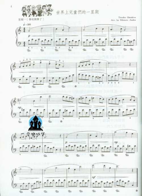 春之歌钢琴曲谱简谱