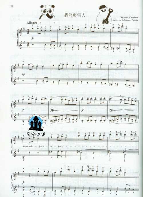 中国之梦简谱; 快乐儿童钢琴选集
