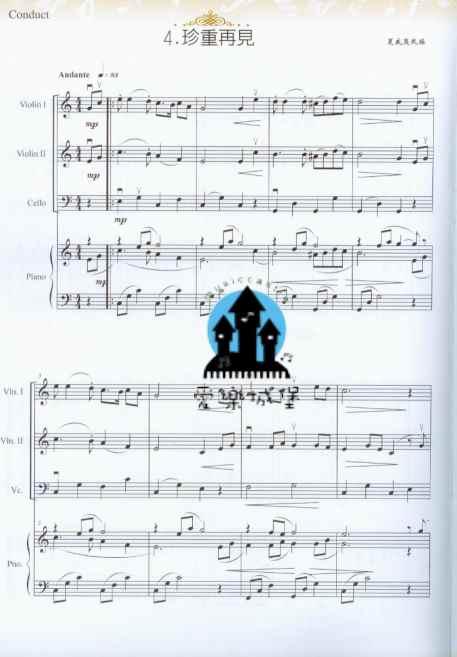 小夜曲小提琴海顿谱