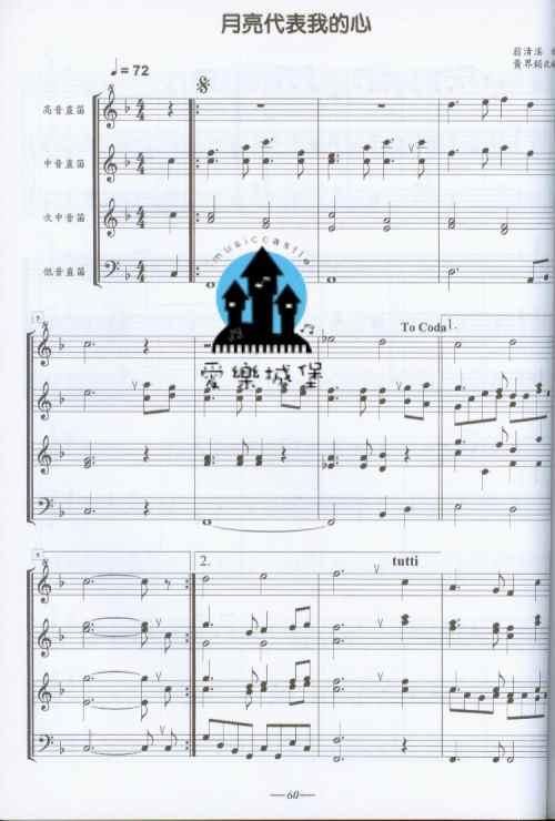 美丽神话小提琴曲谱