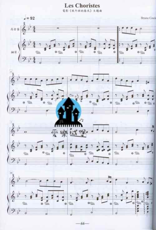 小提琴曲谱春天