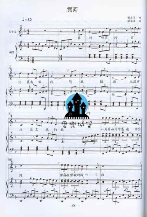 萤火虫慢慢飞钢琴谱分享展示